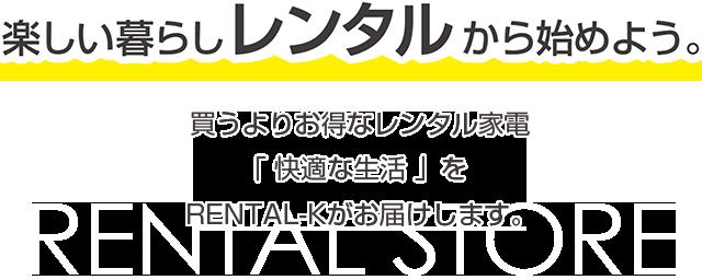 楽しい暮らしレンタルから始めよう。 買うよりお得なレンタル家電「快適な生活」を株式会社RENTAL-Kがお届けします。